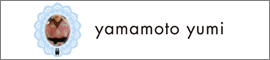 yamamotoyumi