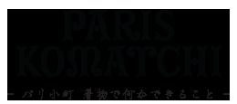 Paris Komatchi | パリ小町 着物で何かできること